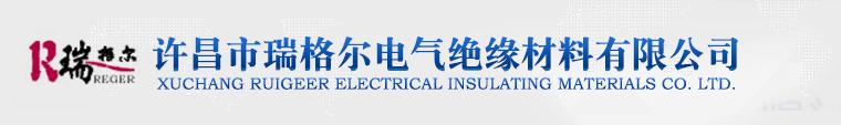 許昌市瑞格爾電氣絕緣材料有限公司是一家生産銷售許昌絕緣材料的公司,歡迎咨詢許昌絕緣材料相關問題。