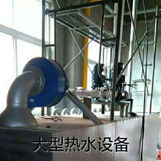 節能環保熱水設備