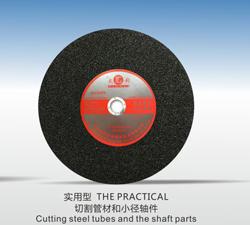 切割片-實用性