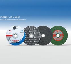 超薄切割片-不銹鋼小切片系列