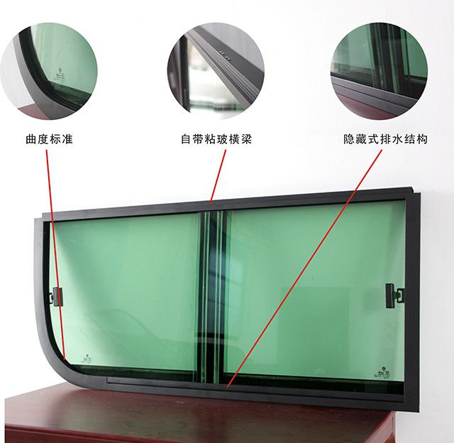 特种车窗-铝合金复合式公交车窗