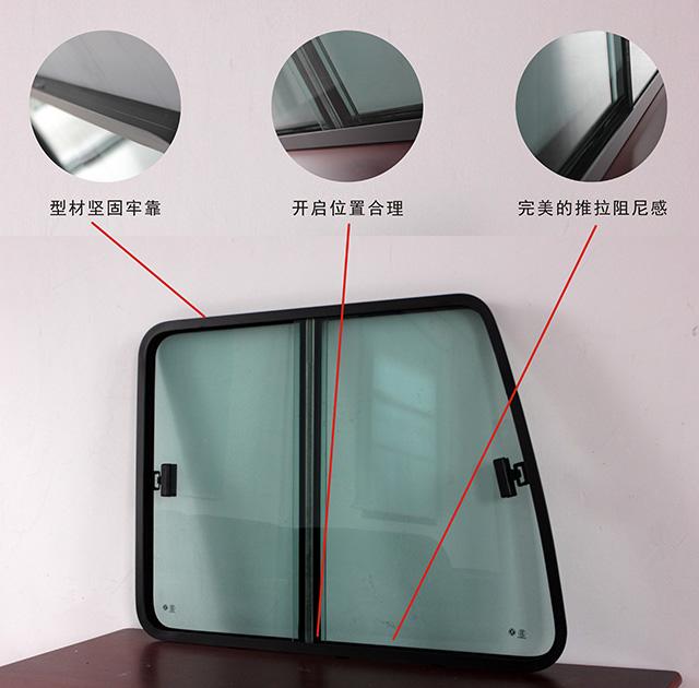 特种车窗-铝合金异性推拉窗