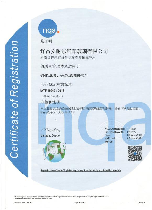 ISOTS16949證書2