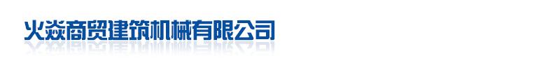 河南福彩是一家生产销售抹光机的公司,欢迎咨询抹光机相关问题。