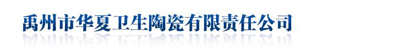 禹州市华夏卫生陶瓷有限责任公司是一家生产销售卫生陶瓷的公司,欢迎咨询卫生陶瓷相关问题。