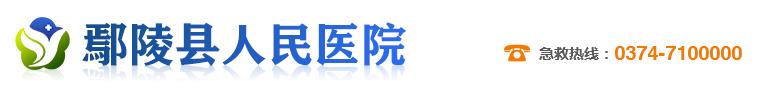 鄢陵县人民医院是鄢陵县规模最大、医疗设备最全、技术力量最雄厚、管理和服务最完善的综合性医院,集医疗、康复、保健、教学、科研、预防于一体.