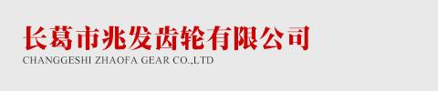 長葛市兆發齒輪有限公司是一家生產銷售農機齒輪的公司,歡迎咨詢農機齒輪相關問題。