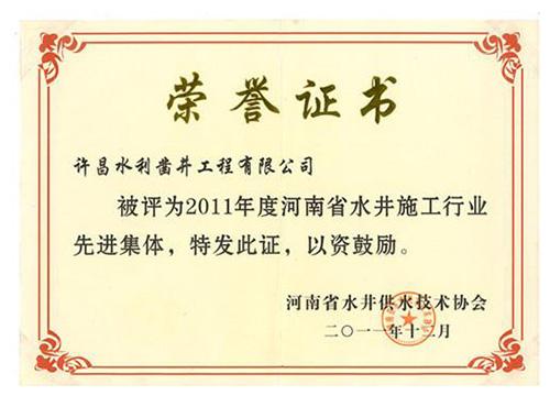 2011年度水井施工行業先進集體