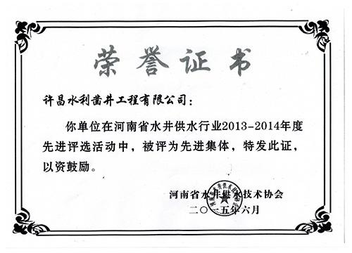 河南省水井供水行業2013-2014年度先進集體
