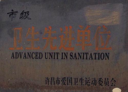 衛生先進單位