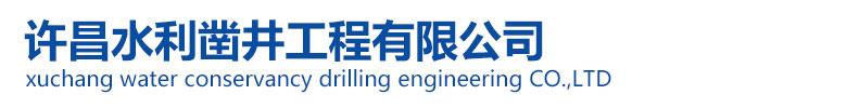 許昌水利鑿井工程有限公司是一家生產銷售許昌打井的公司,歡迎咨詢許昌打井相關問題。