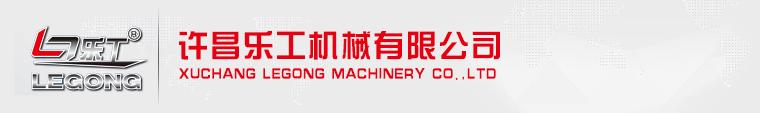 許昌樂工機械有限公司是一家生產銷售鋼筋切斷機,鋼筋調直機的公司,歡迎咨詢鋼筋切斷機,鋼筋調直機相關問題。