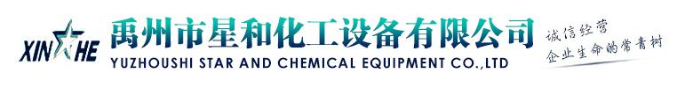 禹州市星和化工设备有限公司是一家生产销售禹州压滤机的公司,欢迎咨询禹州压滤机相关问题。