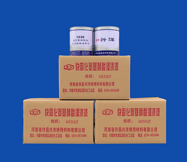 1038快固化节能型三聚氰胺醇酸浸渍漆