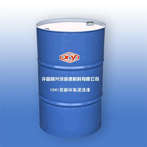 1041F级亚胺环氧浸渍漆