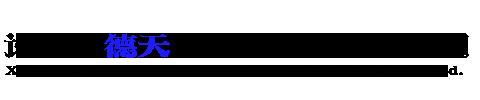 許昌市德天鋼結構工程有限公司是一家生產銷售河南鋼結構的公司,歡迎咨詢河南鋼結構相關問題。