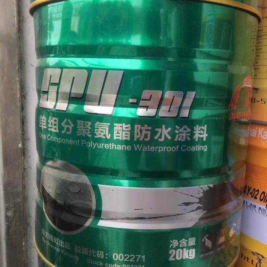 SPU-301-单组分聚氨脂防水涂料