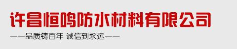 许昌恒鸣防水材料有限公司是一家生产销售河南防水材料的公司,欢迎咨询河南防水材料的相关问题.