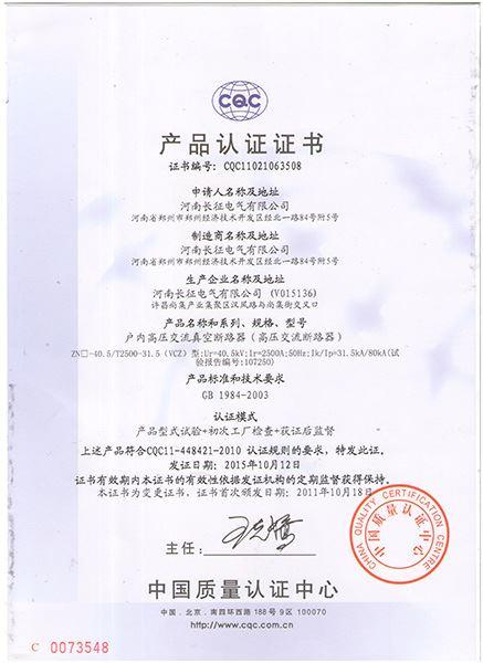 CQC--VCZ-40.5產品認證證書