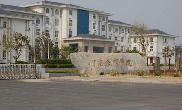 河南教育學院配電項目