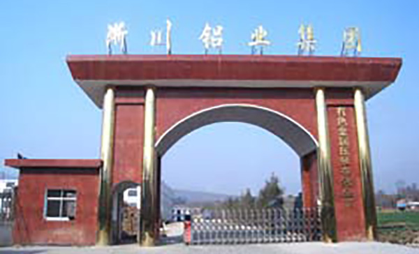 河南淅川鋁業集團配電站項目