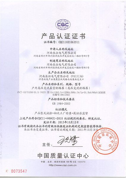CQC--VCZ-12產品認證證書