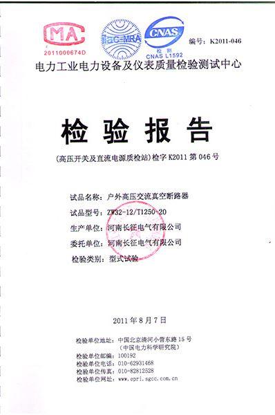 ZW32-12/T1250-20檢驗報告