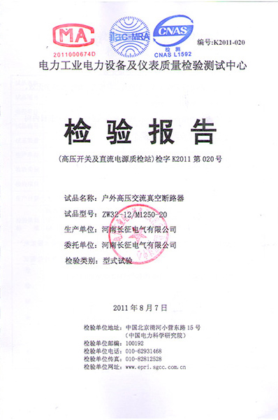 ZW32-12/M1250-20檢驗報告