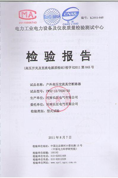 ZW32-12/T630-20檢驗報告