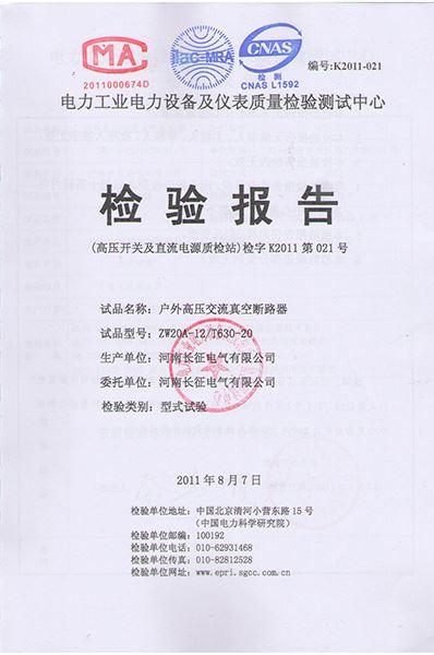 ZW20A-12/T630-20檢驗報告