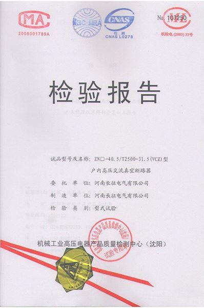 ZN□-40.5/T2500-31.5(VCZ)檢驗報告