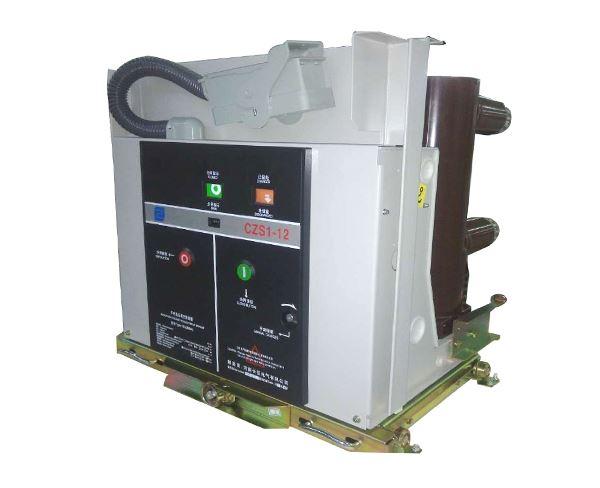 CZS1戶內高壓真空斷路器