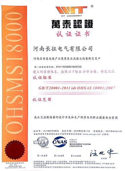 OHSAS18001職業健康安全管理體系認證證書