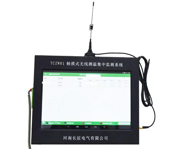 TCZW01觸摸式無線測溫集中監測系統