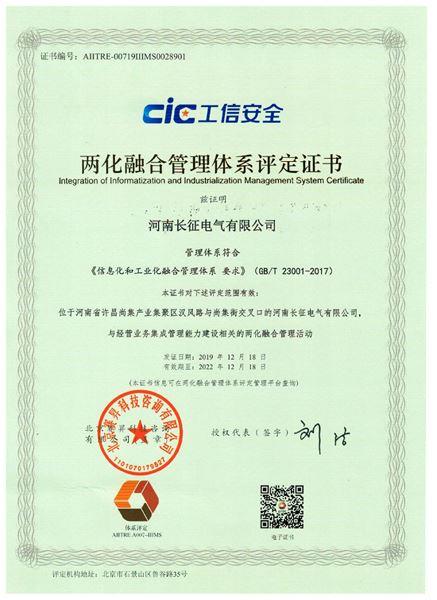 兩化融合管理體系認證證書