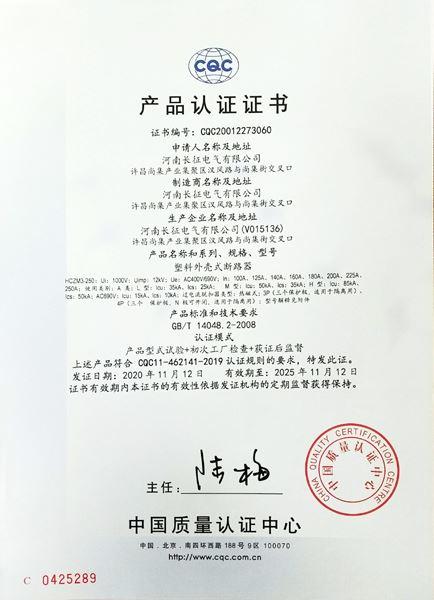 CQC--HCZM3塑殼斷路器產品認證證書