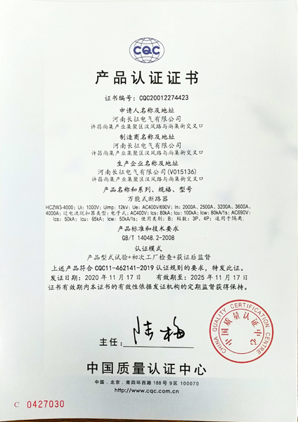 CQC--HCZW3框架斷路器產品認證證書