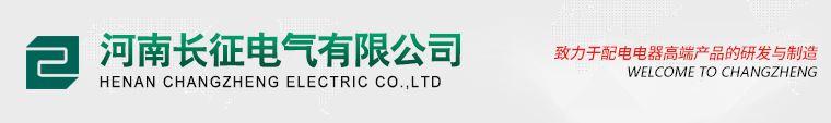 河南长征电气有限万博体育足球官网成立于2008年,是一家集研发、制造、销售、服务于一体的国家高新技术企业,拥有河南省高压真空断路器工程技术研究中心。
