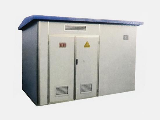 YB高壓、低壓預裝式變電站