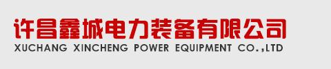 許昌鑫城電力裝備有限公司是一家生產銷售箱式變電站的公司,歡迎咨詢箱式變電站相關問題。