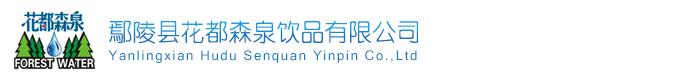 鄢陵縣花都森泉飲品有限公司是一家生產銷售森泉飲品的公司,歡迎諮詢森泉飲品的相關問題.