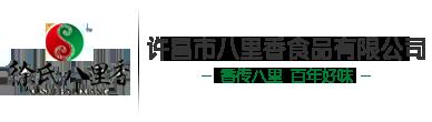 许昌市八里香食品有限公司是一家生产销售许昌食品的公司,欢迎咨询许昌食品相关问题。