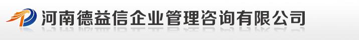 河南德益信企業管理咨詢有限公司是一家生產銷售企業管理咨詢的公司,歡迎咨詢企業管理咨詢相關問題。