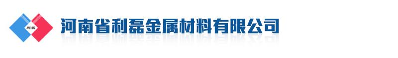 河南省利磊金屬材料有限公司是一家生產銷售脫氧鋁錠,鋁粒,鋁塊,鋁線的公司,歡迎咨詢脫氧鋁錠,鋁粒,鋁塊,鋁線相關問題。