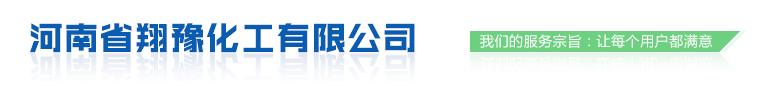 河南省翔豫化工有限公司是一家生产销售氧化铁脱硫剂的公司,欢迎咨询氧化铁脱硫剂的相关问题.