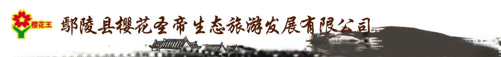 鄢陵县速生樱花繁育基地是一家生产销售樱花的公司,欢迎咨询樱花相关问题。