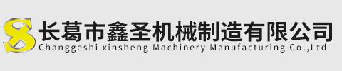 長葛市鑫圣機械制造有限公司是一家生產銷售抱軸瓦,軸瓦的公司,歡迎咨詢抱軸瓦,軸瓦相關問題。