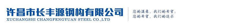 許昌市長豐源鋼構有限公司是一家生產銷售許昌鋼結構的公司,歡迎咨詢許昌鋼結構相關問題。