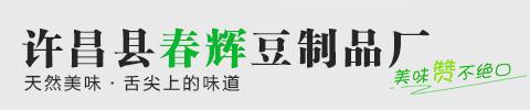 許昌縣春輝豆制品廠是一家生產銷售許昌腐竹的公司,歡迎咨詢許昌腐竹相關問題。
