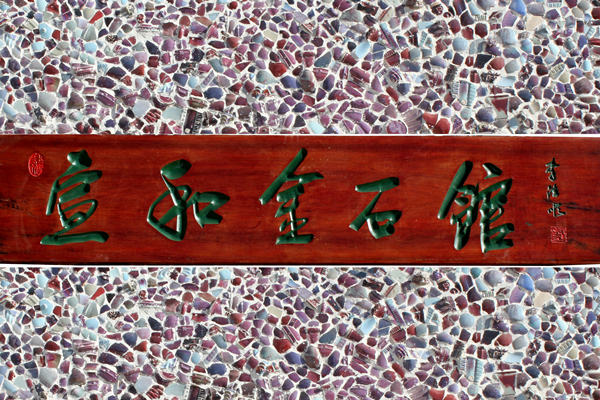 金石文字馆